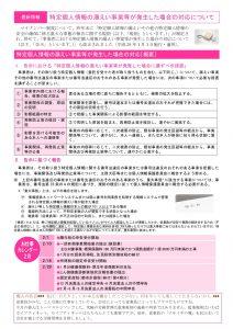 201602 きりん通信_002