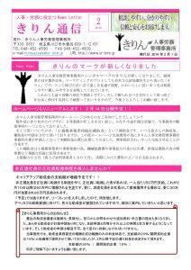 201602 きりん通信_001