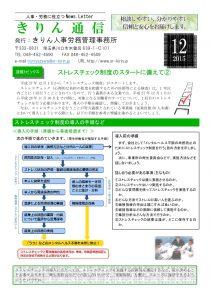letter201512_1_001
